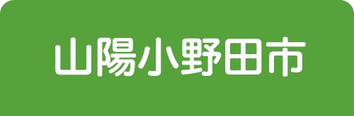 山陽小野田